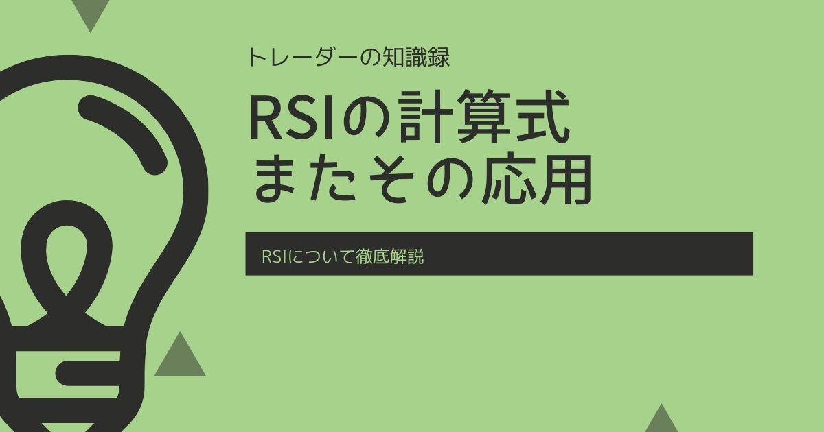 RSIの計算式、またその応用