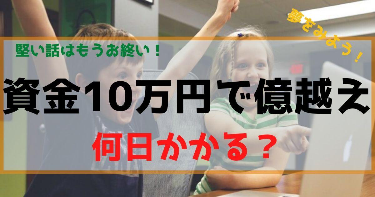 FXで10万円から取引を初めて億越えに必要な日数は?