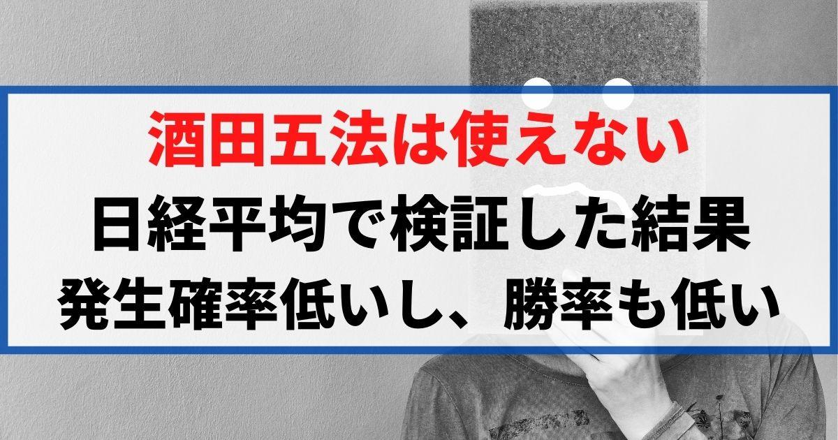 【勝率検証】酒田五法は使えない!覚える意味無し。