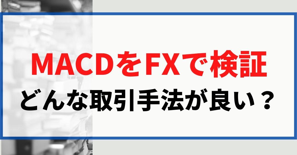MACDをFXで検証。どんな取引手法が良い?