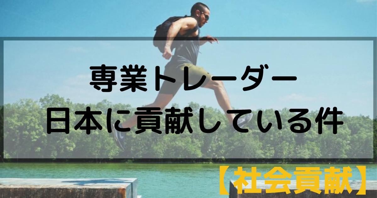 専業トレーダーは日本に貢献している件