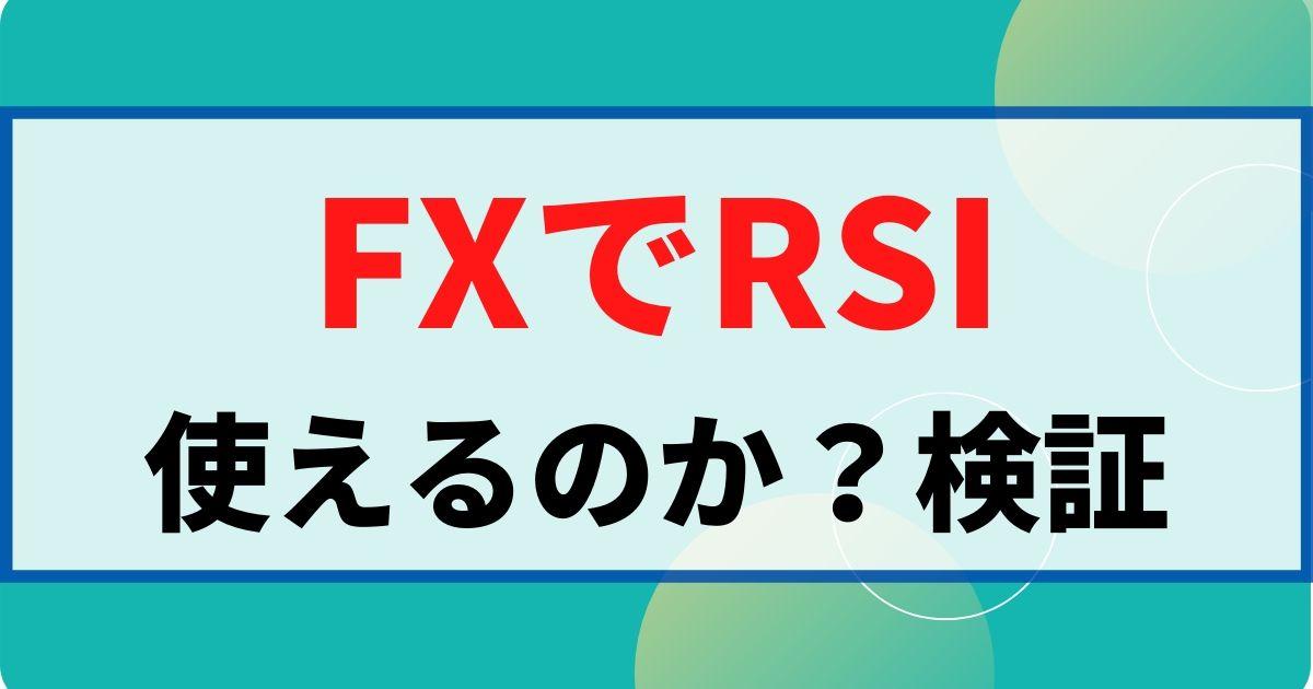 FXでRSIの売買手法は使えるのか?