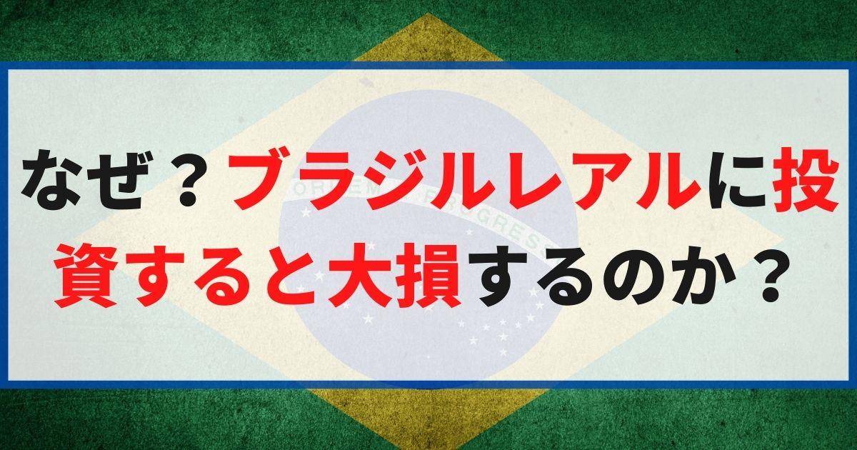 なぜ?ブラジルレアルに投資すると大損するのか?