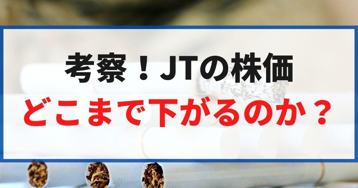考察!JTの株価はどこまで下がるのか?