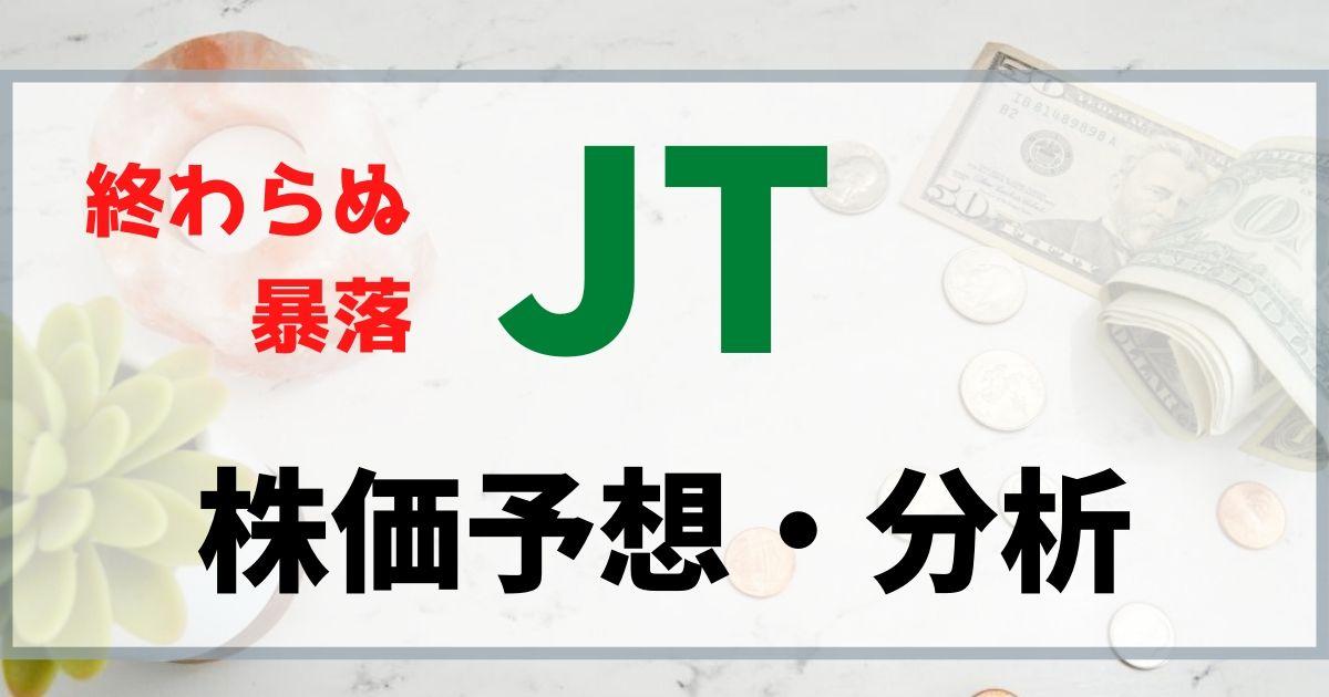 JT株価予想・分析