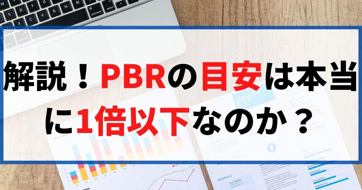 PBRの目安は1倍以下なのか徹底解説
