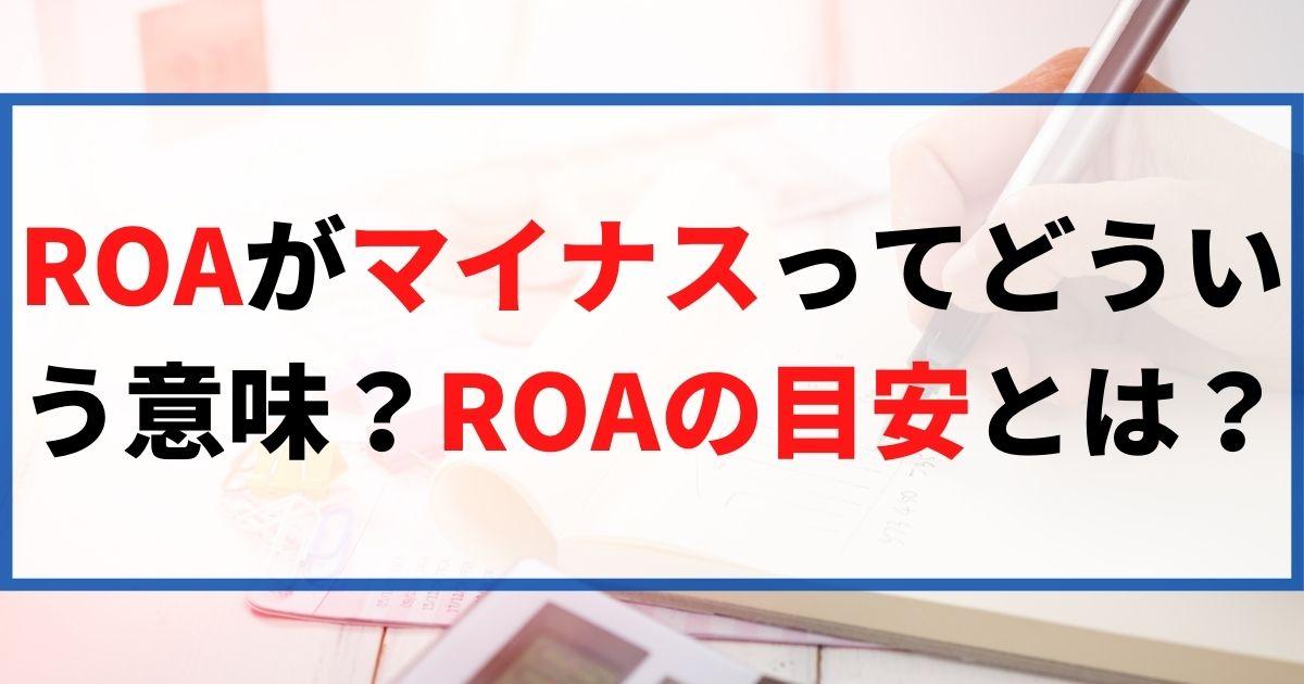 ROAがマイナスってどういう意味?ROAの目安とは?