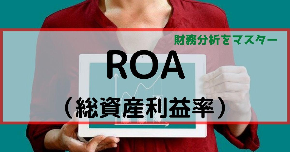 ROA(総資産利益率)の使い方