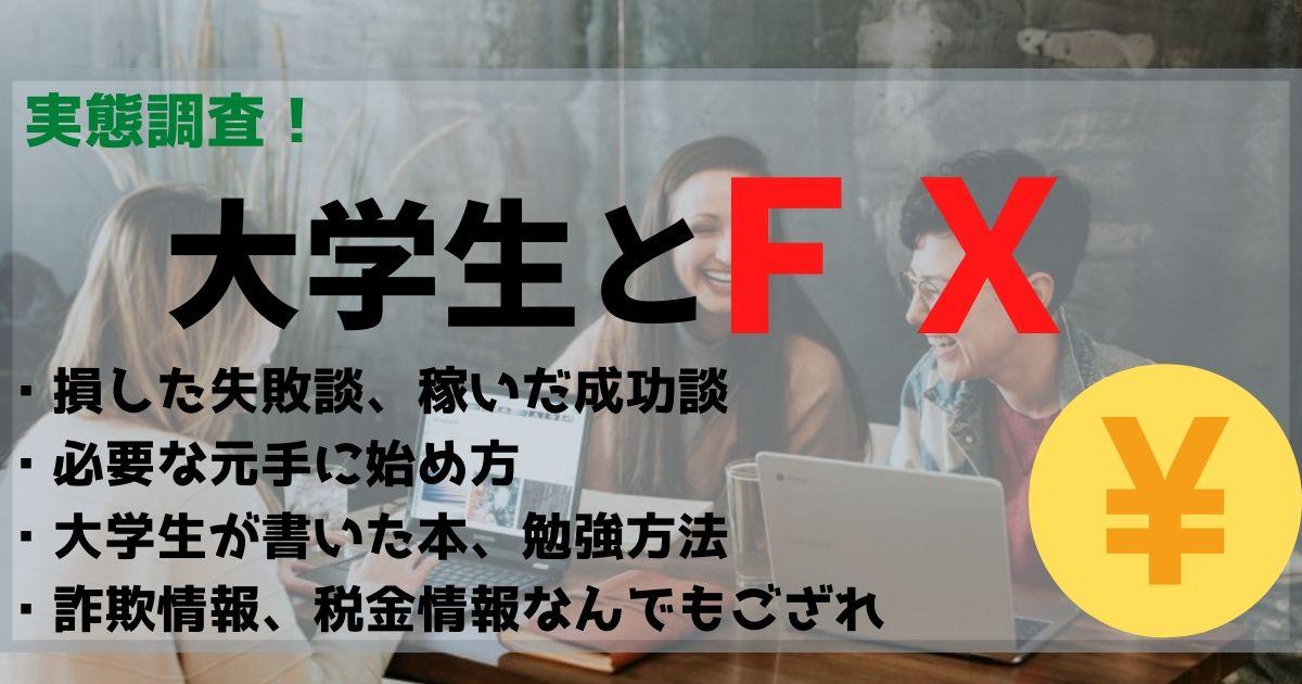 大学生とFX。損した失敗談、稼いだ成功談、本、元手、始め方。税金、に詐欺情報