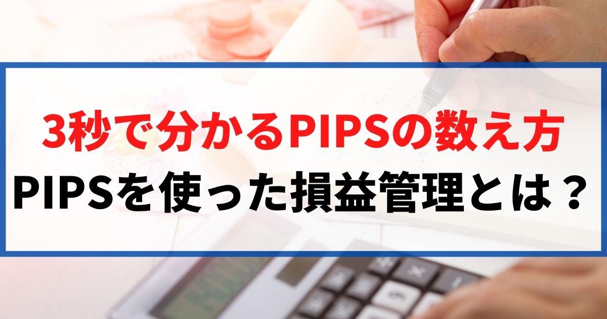 3秒で分かるpipsの数え方!pipsを使った損益管理とは?