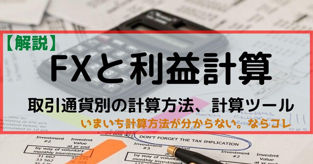 FXの利益計算方法、通貨別、計算ツールも紹介