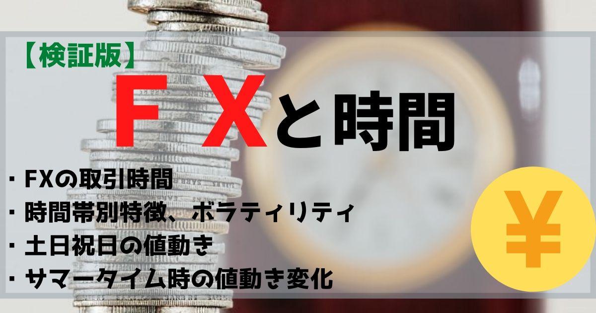 FXと時間。FXの取引時間、時間帯別特徴、夏時間、冬時間での値動きの差、土日祝日の値動き