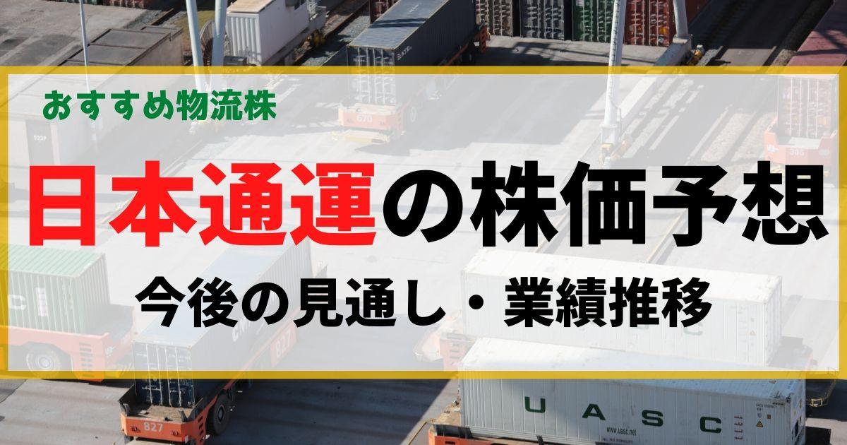 【おすすめ物流株】日本通運の株がオススメ!株価予想も