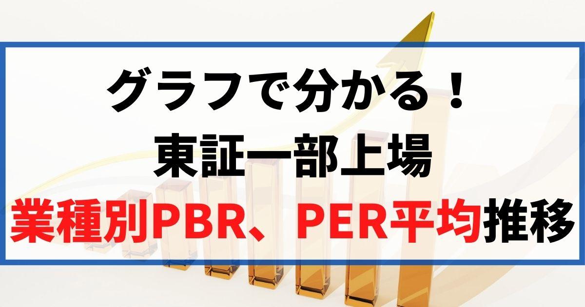 【グラフ】東証一部 業種別PBR、PER平均の推移