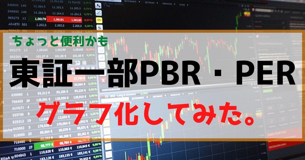 東証一部PBR・PERの推移グラフ