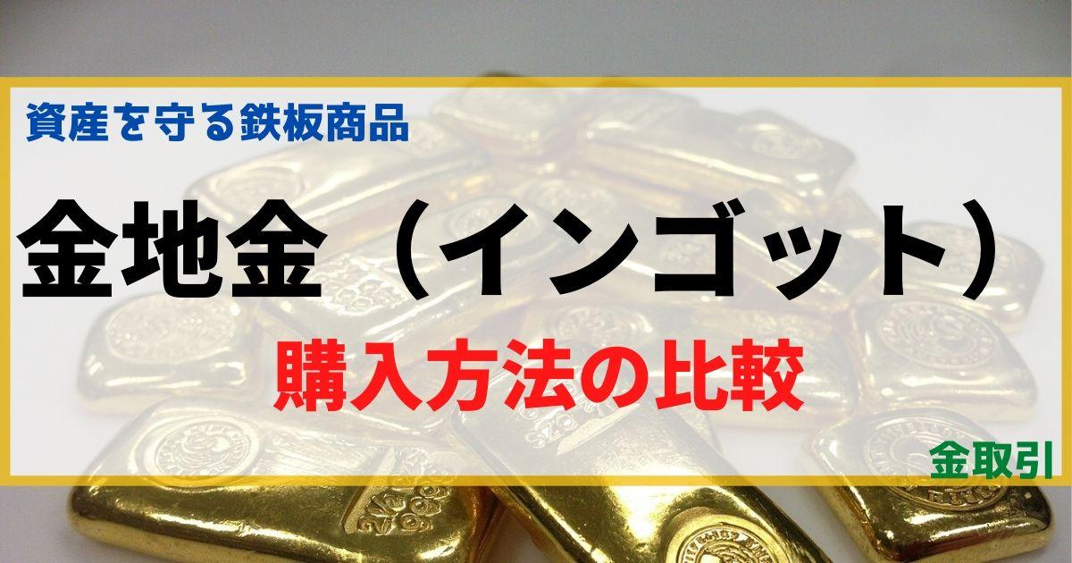 金地金(インゴット)購入方法の比較