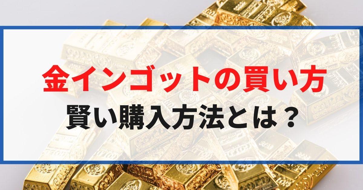 金インゴットの買い方。賢い購入方法とは?