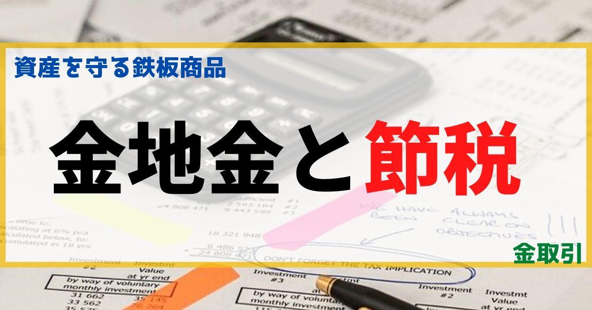 金地金の節税対策、税金対策