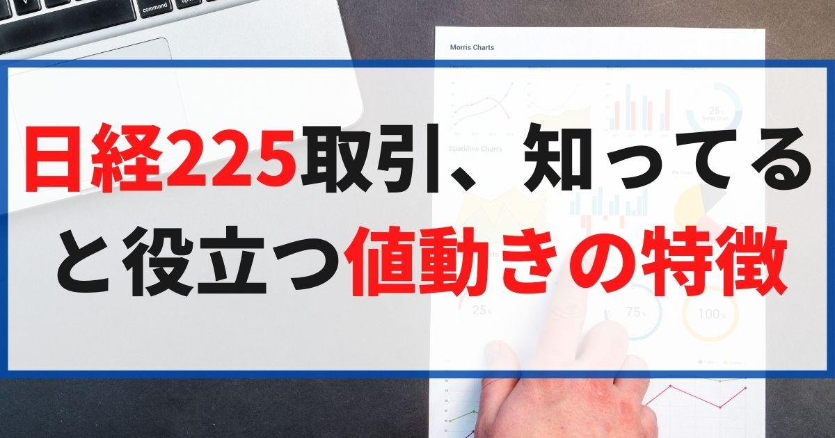 日経225取引を有利に運ぶ値動きの特徴まとめ