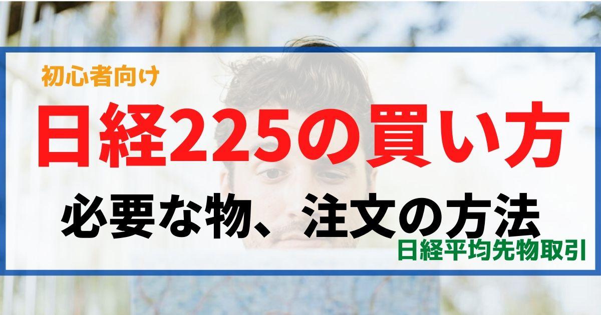 日経225の買い方