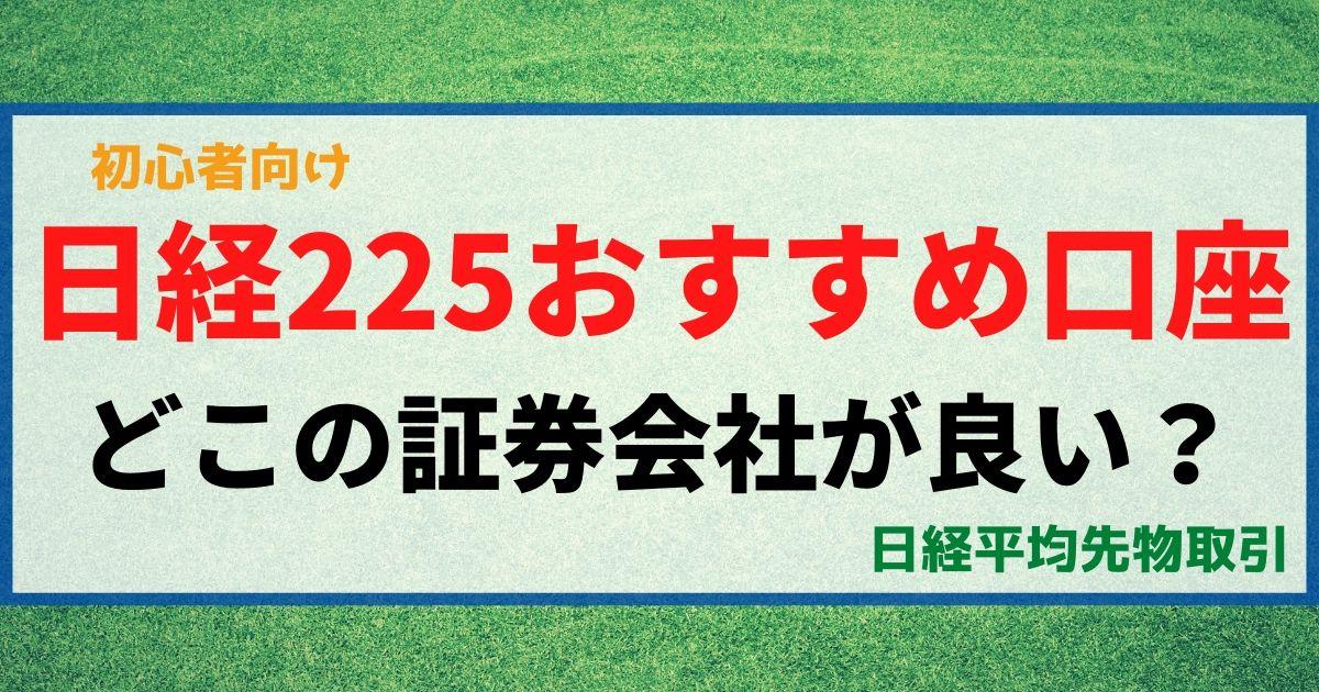 日経225おすすめ口座、おすすめの証券会社