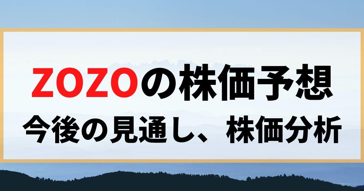 ZOZOの株価予想。今後の見通し