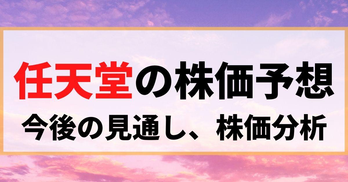 任天堂 株価