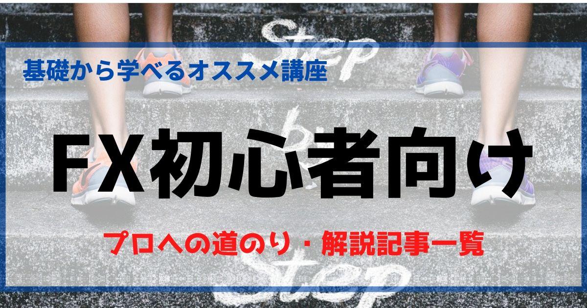 【勉強】FX初心者にオススメしたい入門記事【基礎】