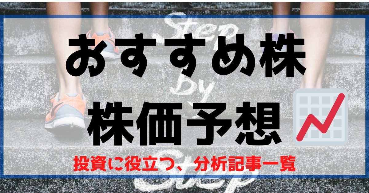おすすめ株・株価予想