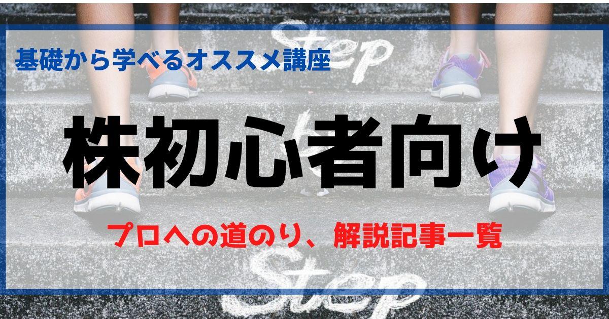 株初心者向け 勉強記事一覧