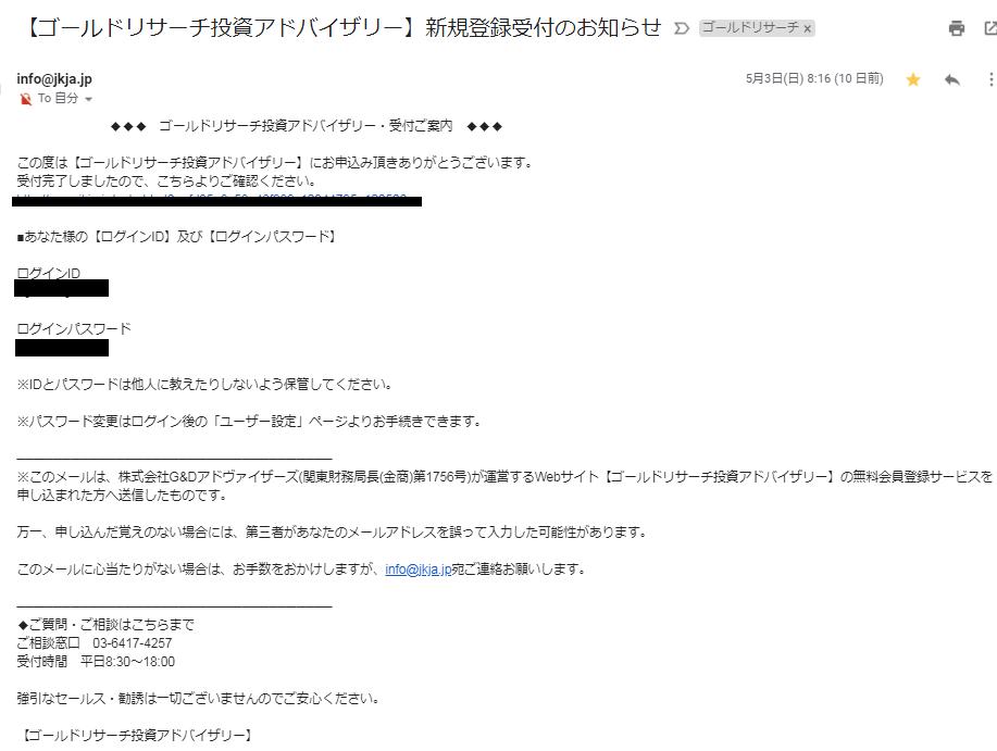 ゴールドリサーチ登録メール