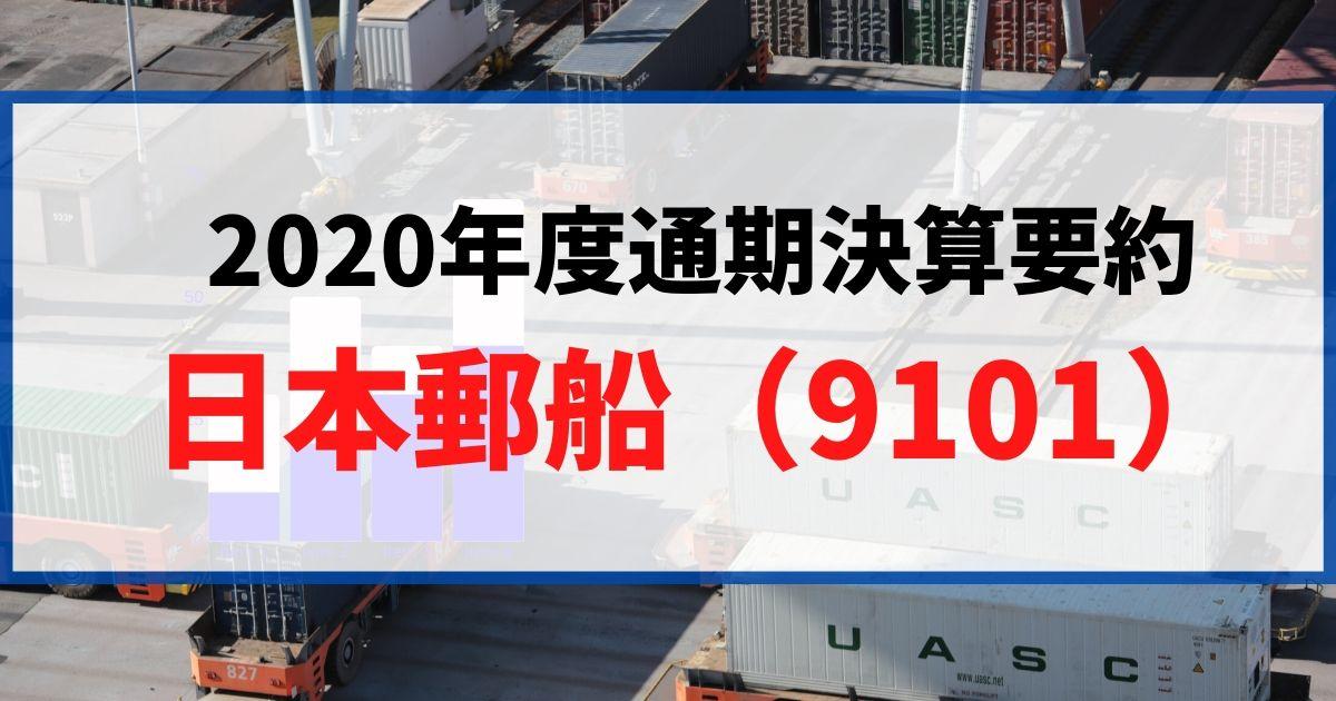日本郵船 2020年度通期決算要約