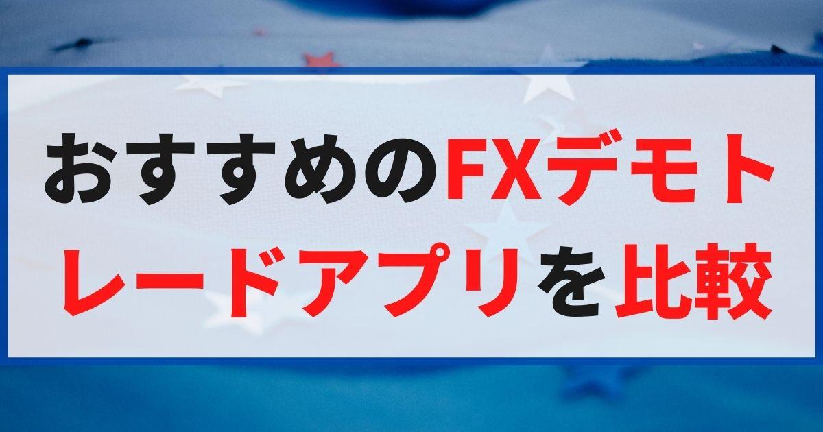 おすすめのFXデモトレードアプリとは?比較まとめ