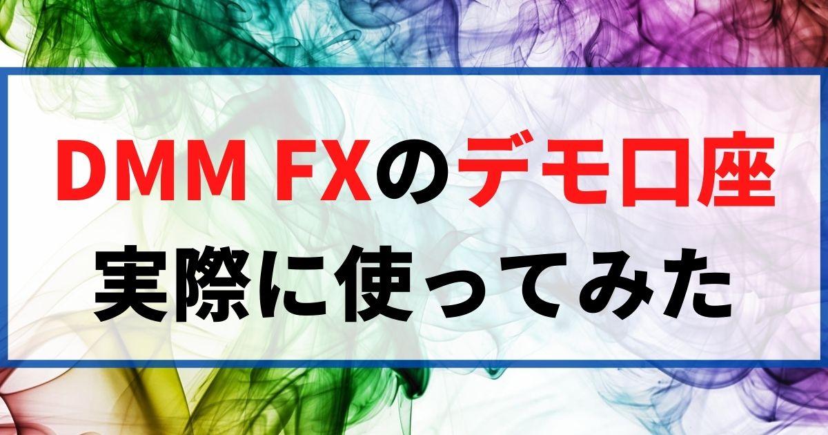 DMM FXのデモ口座を開いてみた感想とまとめ