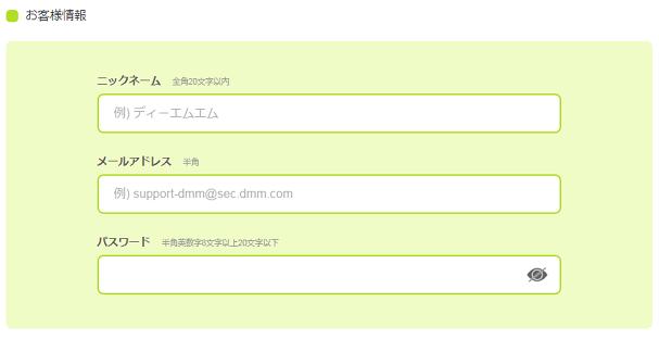 DMM FXのデモ口座登録