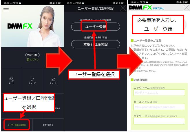 DMM FX バーチャルアプリからのユーザー登録の仕方