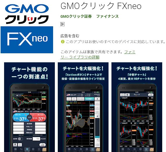 FXの練習ができるGMOクリックFXneo