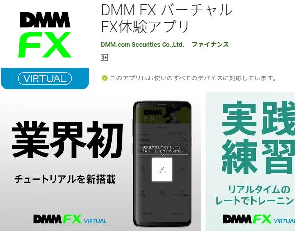 DMM FX初心者向けのFX体験アプリ