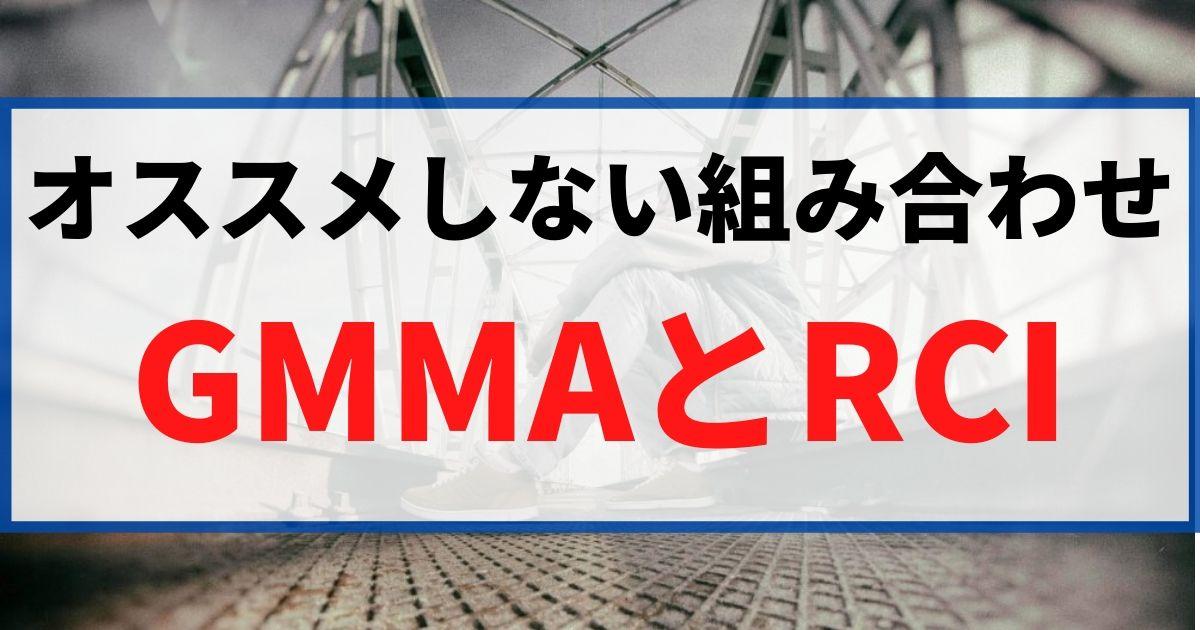 GMMAとRCIの組み合わせ手法はFXにオススメしない。