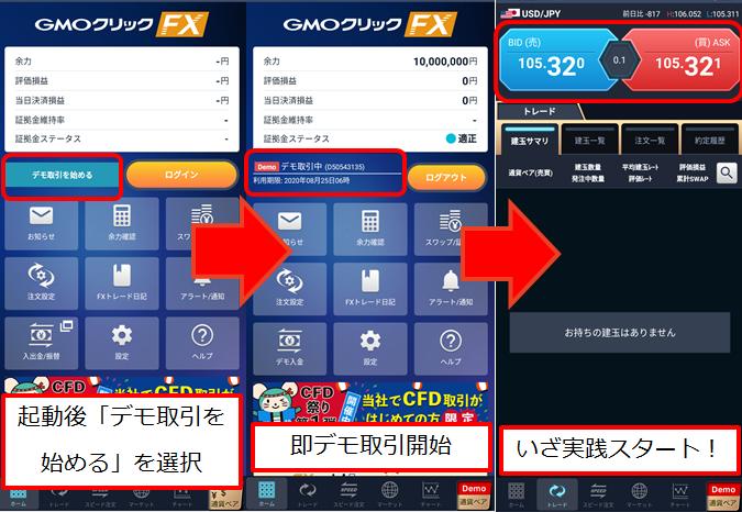 GMOのデモアプリ