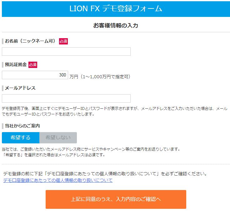 LION FX デモ登録フォーム