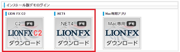 デモ口座で選べる2つのソフト