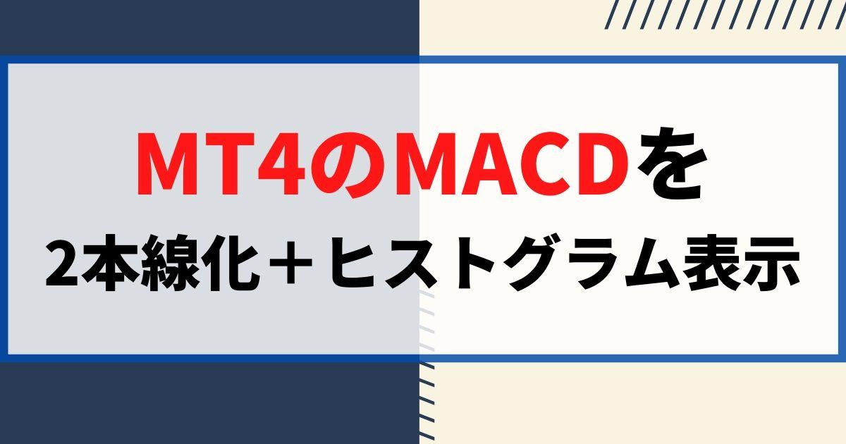 MT4のMACDを2本線化+ヒストグラム表示