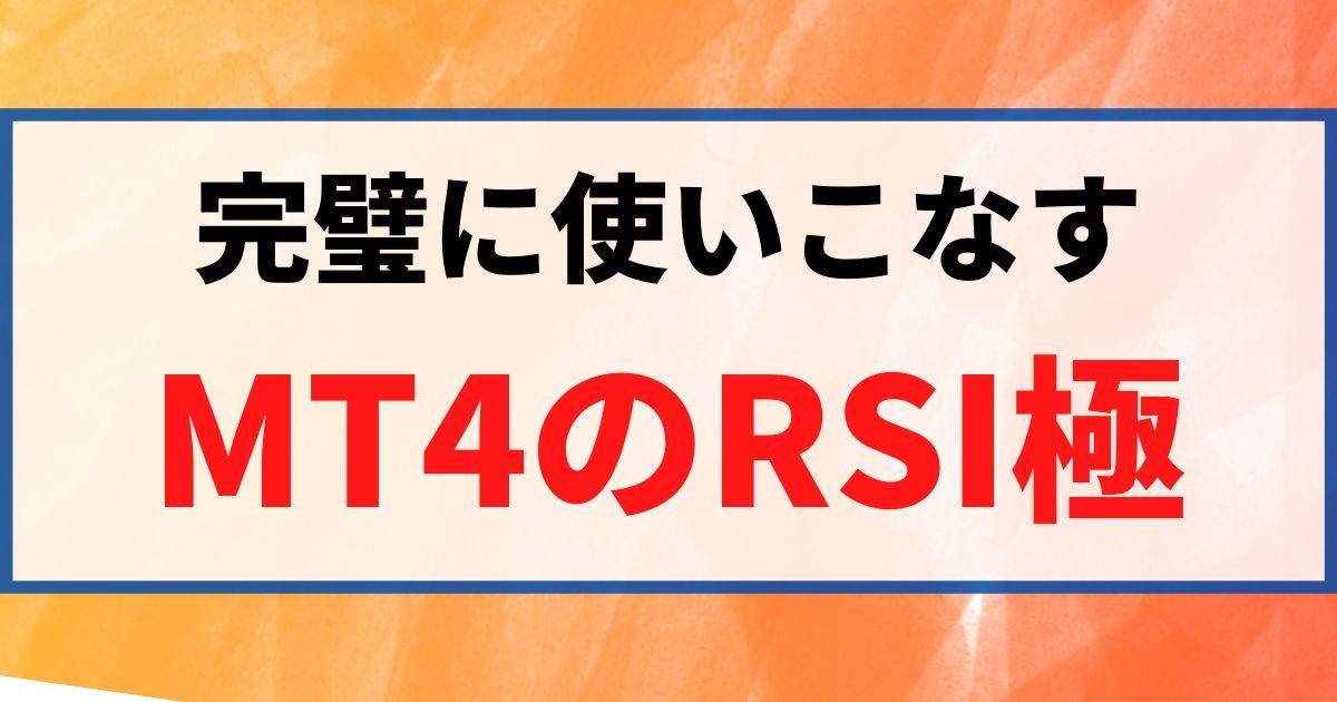 MT4にRSIを表示させ、使いこなす方法