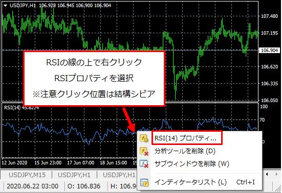 RSIの設定画面を開く方法