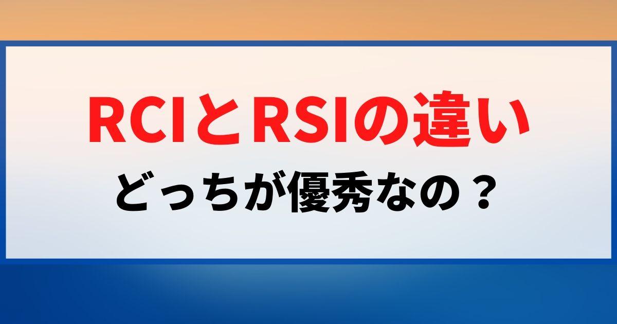 RCIとRSIの違いとは?どっちが優秀なのか比較