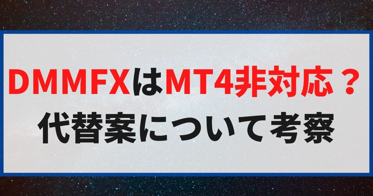 DMMFXはMT4非対応