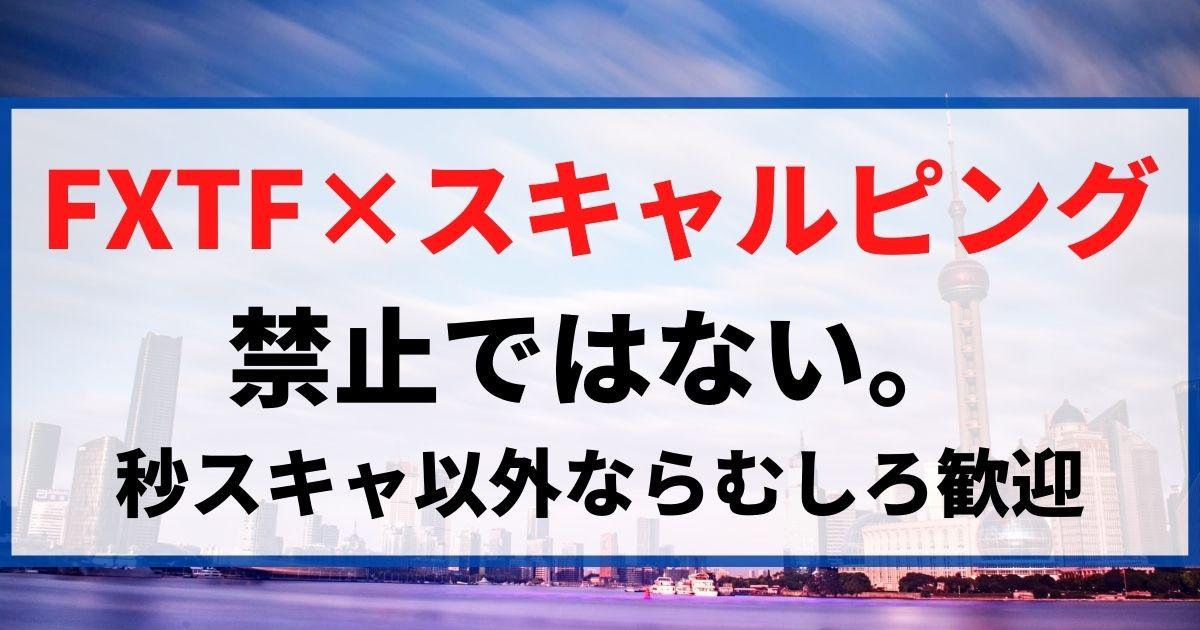 FXTFはスキャルピング禁止ではない。正確には秒スキャ禁止