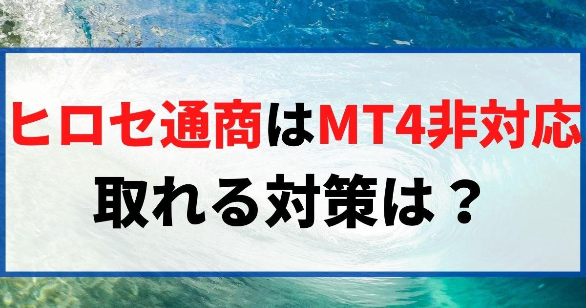 ヒロセ通商はMT4非対応