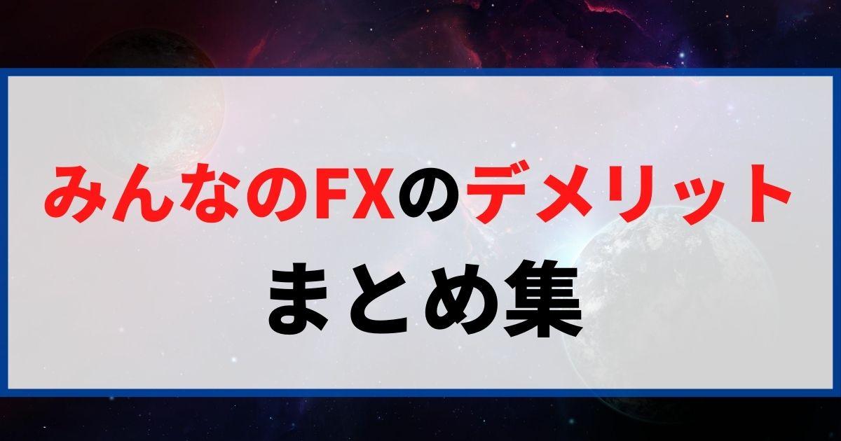 みんなのFXのデメリットまとめ
